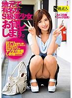 SABA-254 將當地有名的S級美少女借給你。美久 23歲 (服飾店店員)(中文字幕)