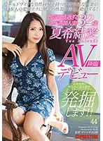 SGA-076 性慾旺盛的瑜伽老師是人妻 夏希結愛 32歲 體驗過各種男性的陽光人妻 被日本人的變態手法搞到小穴噴水高潮(中文字幕)