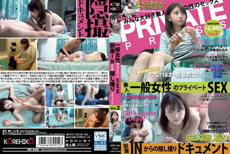 KRRY-002-一般女性のSEX Vol.2
