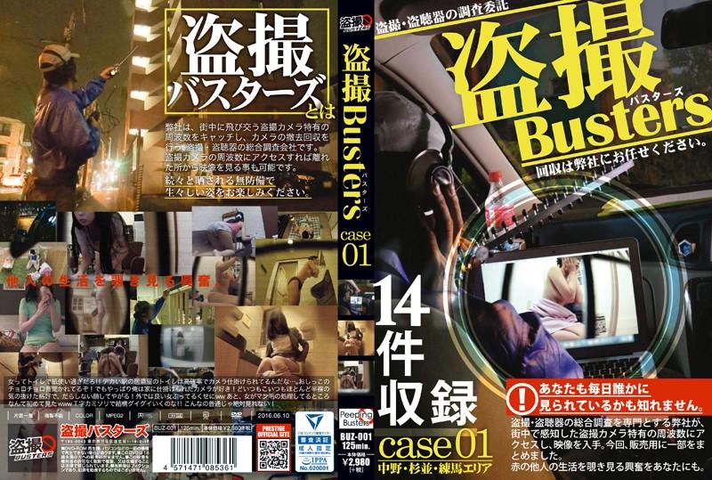 BUZ-001c-业余盗撮   青井いちご