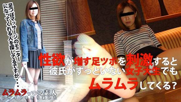 Muramura-103115_305 性欲刺激女子大生