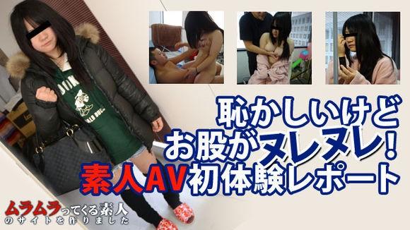 Muramura-110715_308 素人AV初体験