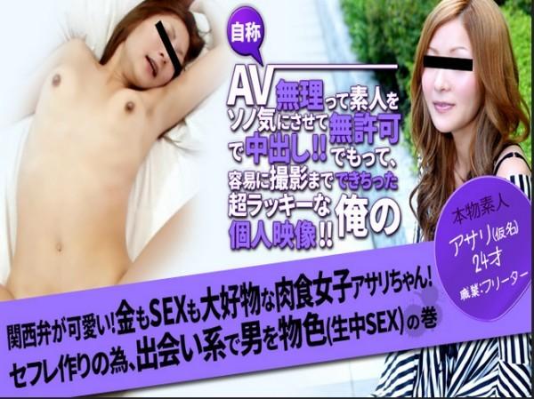 xxx_av-22263 SEX肉食女子!