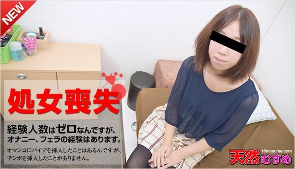 10musume-010116_01 処女喪失 挿入経験