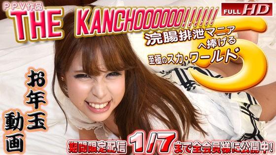 Gachinco-gachi944 莉奈 他-THE KANCHOOOOOO!!!!!! 5