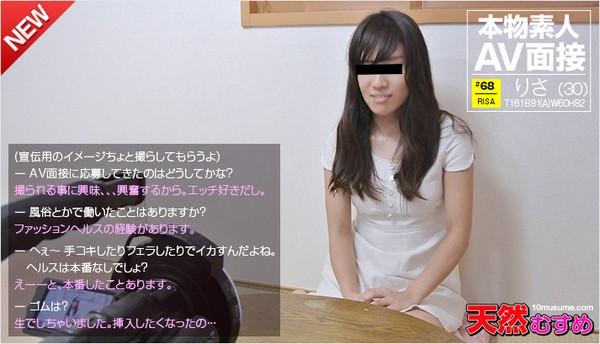 10musume-011516_01 天然素人AV面接 伊藤りさ