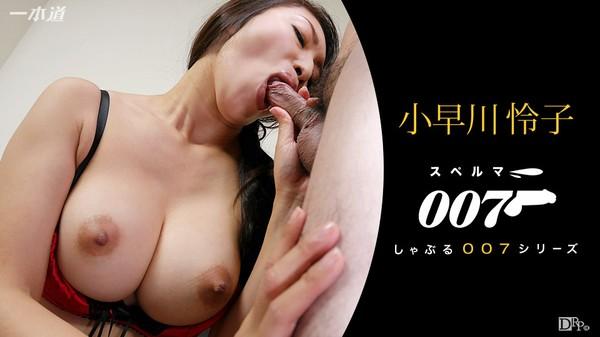 1Pondo-020416_238 一本道 小早川怜子
