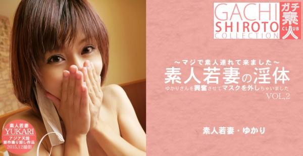 Asiatengoku-0612 素人若妻の淫体 西野ゆかり