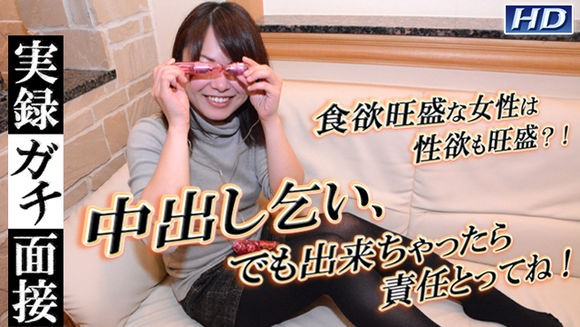 Gachinco-gachi950 寛子実録面接 寛子