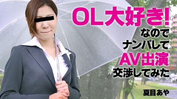 Heyzo-1061 OL大好AV出演交渉