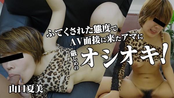 Heyzo-1069 態度AV面接 山口夏美