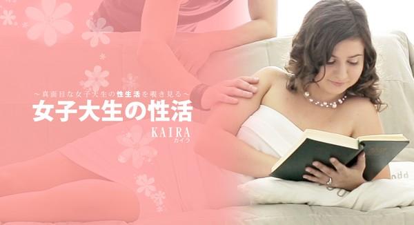 Kin8tengoku-1416 金8天国 女子大生の性活 KAIRA カイラ