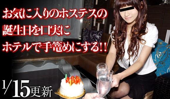 Mesubuta-160115_1019 誕生日口実手篭