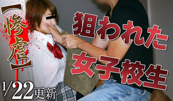 Mesubuta-160122_1020 惨虐女子校生