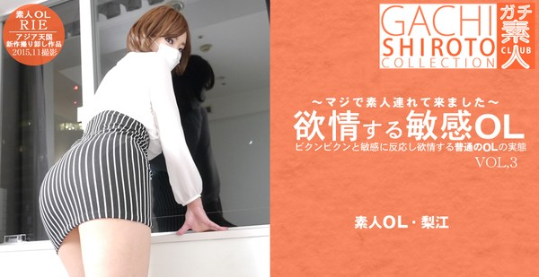 Asiatengoku-0619 欲情敏感OL 長谷川梨江
