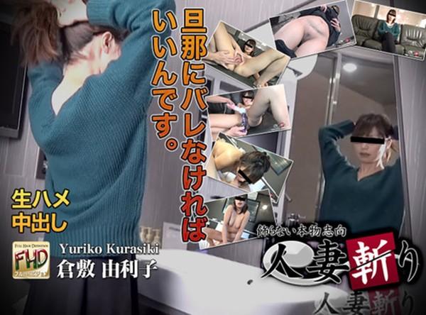 C0930-hitozuma1080 人妻斬り 倉敷由利子 Yuriko Kurasiki