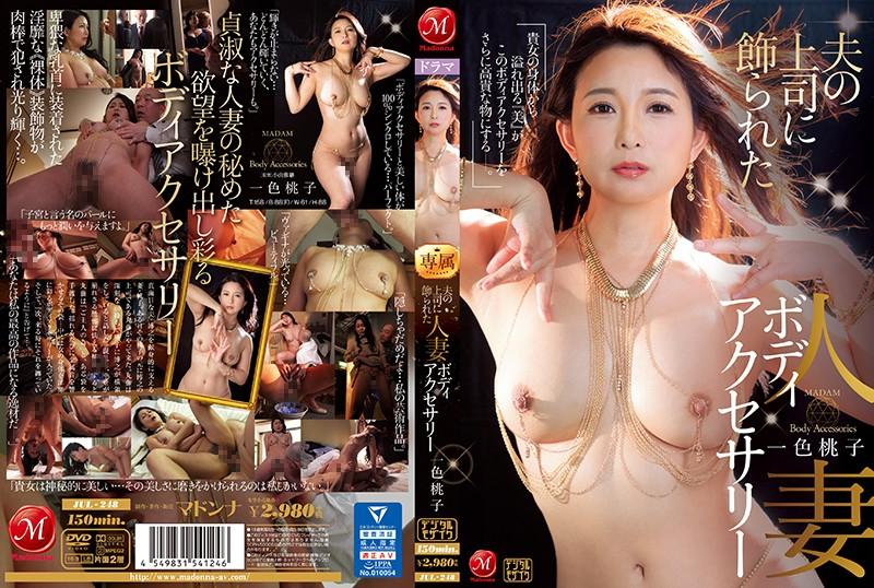 JUL-248 被老公的上司裝飾 人妻身體配件