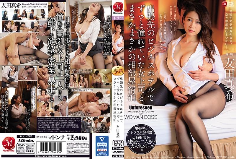 JUL-260 在出差地的商務旅館和憧憬的女上司意想不到的同房投宿