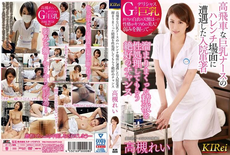 KIR-009 目睹高傲巨乳護士羞恥場面的住院患者