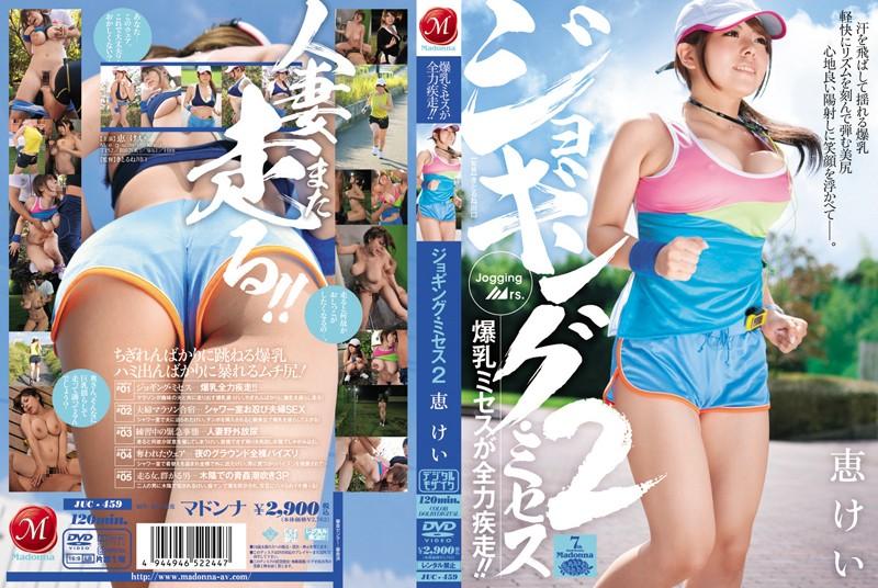 JUC-459 ジョギング・ミセス2 恵けい-A