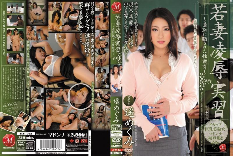 JUC-782 若妻凌辱実習 ~羞恥に晒された性教育~ 遥めぐみ-B