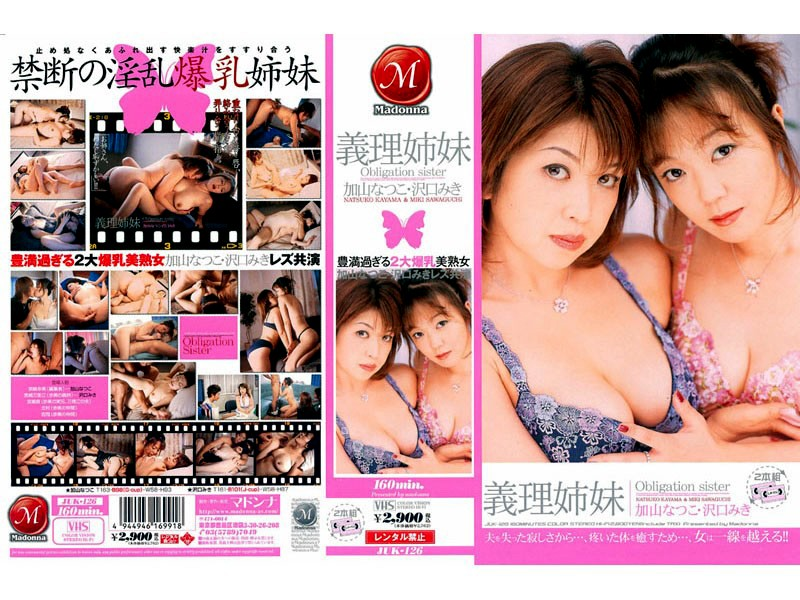 juk00126-Part-1 義理姉妹-B