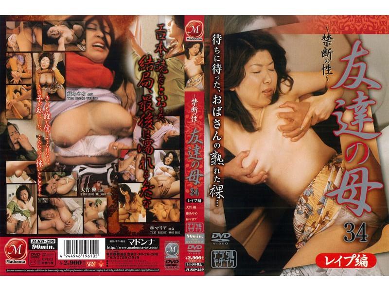 JUKD-299 ~禁断の性~ 友達の母 34