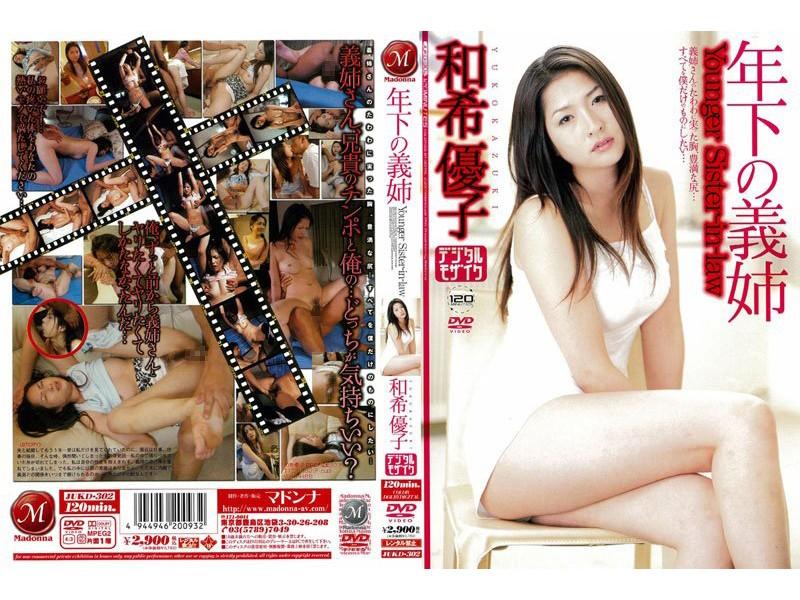 JUKD-302 年下の義姉 和希優子