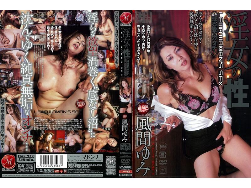 JUKD-355 淫女の性 ~或る愛のカタチ-A