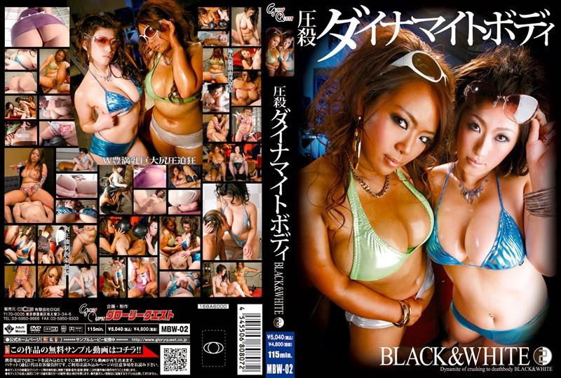 13mbw00002 圧殺ダイナマイトボディ BLACK&WHITE 2