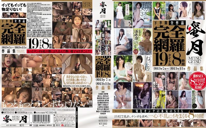 MITB-010 下半期全作品完全網羅 19タイトル8時間 2013年7月~2013年12月 作品集