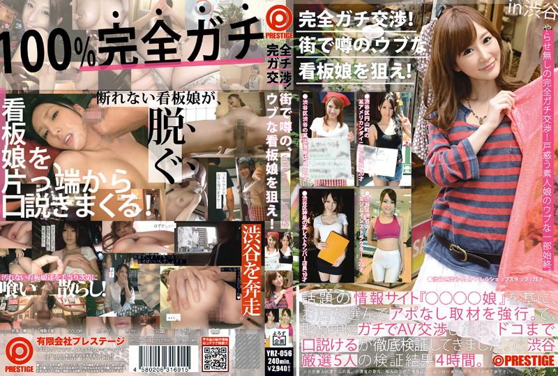 118yrz00056 完全ガチ交渉!街で噂の、ウブな看板娘を狙え! Volume 15 in渋谷