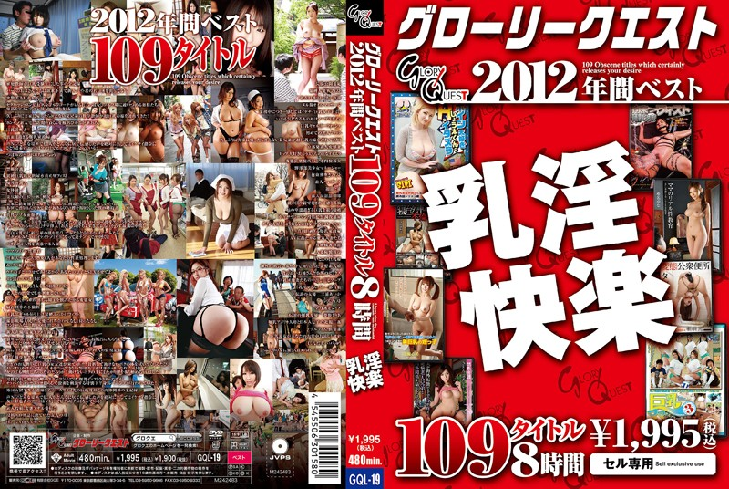 13gql00019 グローリークエスト2012年間ベスト109タイトル8時間 乳淫快楽