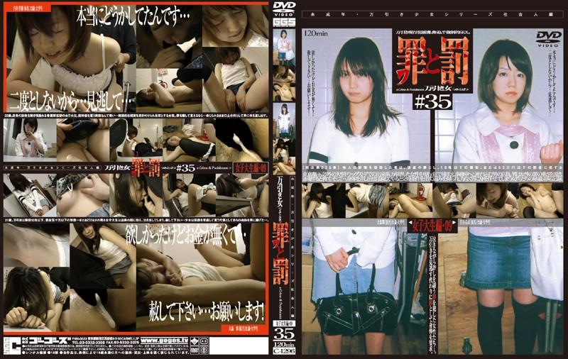 140c01296 罪と罰 万引き女 #35 女子大生編・09