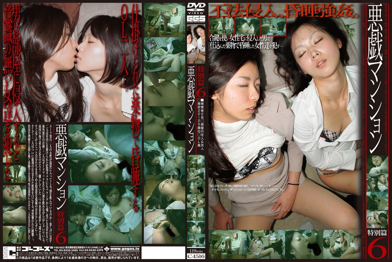 140c01516 悪戯マンション 特別篇 6