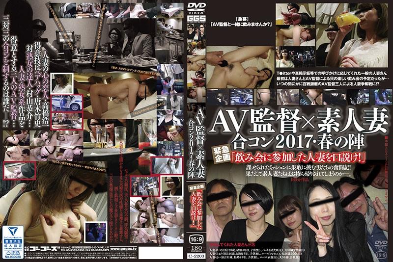 140c02203 AV監督×素人妻 合コン2017・春の陣
