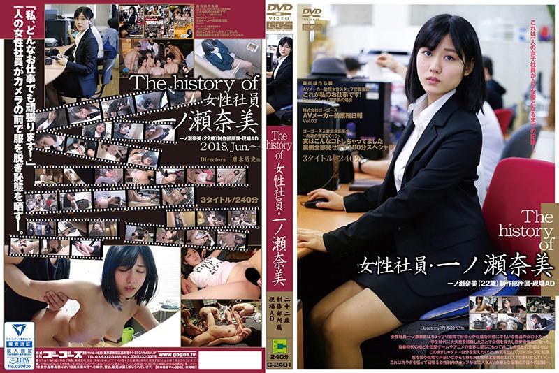 140c02491 The history of 女子社員・一ノ瀬奈美