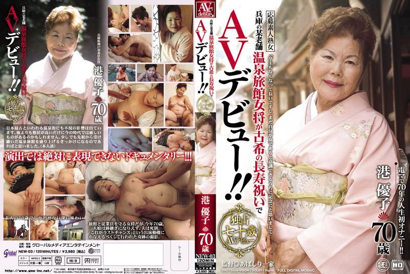 143new00003 兵庫の某老舗温泉旅館女将が古希の長寿祝いでAVデビュー!! 港優子 70歳