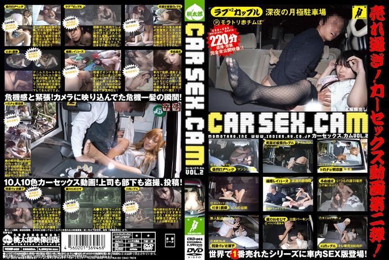 15crd00002 CAR SEX.CAM VOL.2