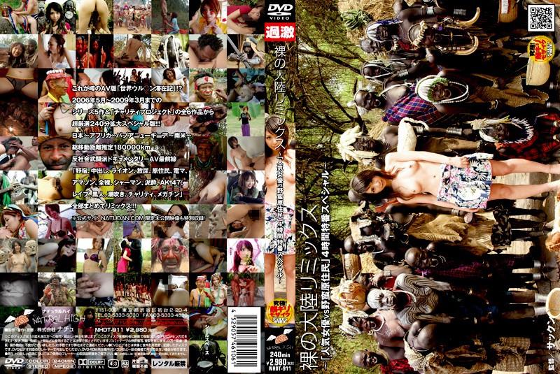 1nhdt00911 裸の大陸 リミックス ~「人気女優VS野蛮原住民」4時間特番スペシャル
