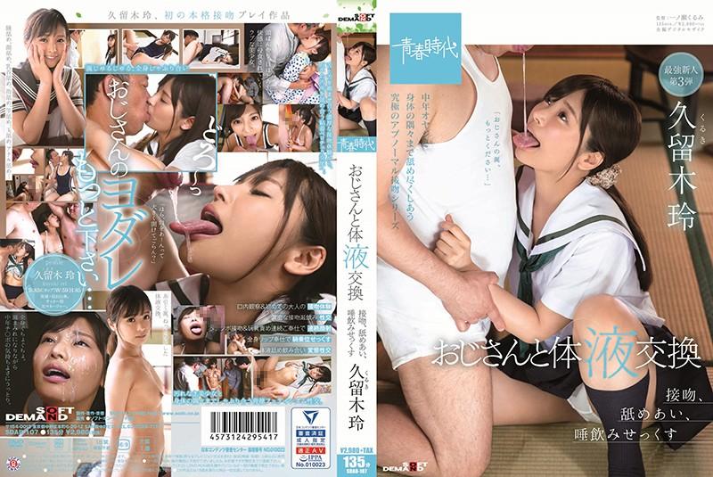 1sdab00107 久留木(くるき)玲 おじさんと体液交換 接吻、舐めあい、唾飲みせっくす