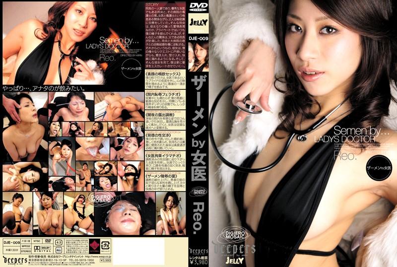DJE-009 ザーメンby女医 Reo.