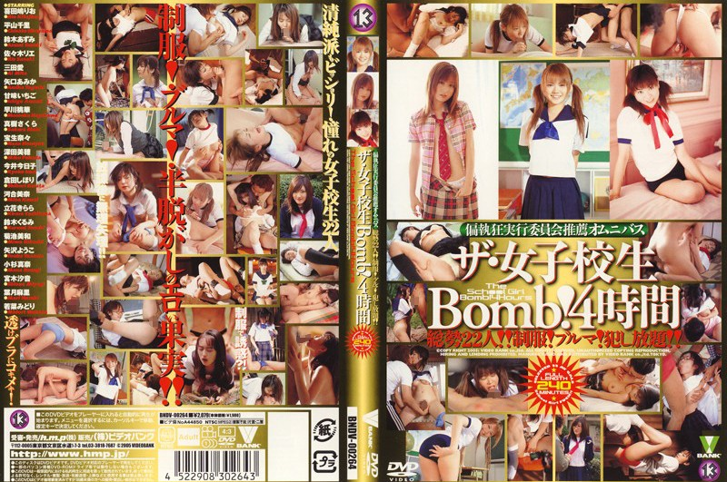 41bndv00264 ザ・女子校生Bomb! 4時間
