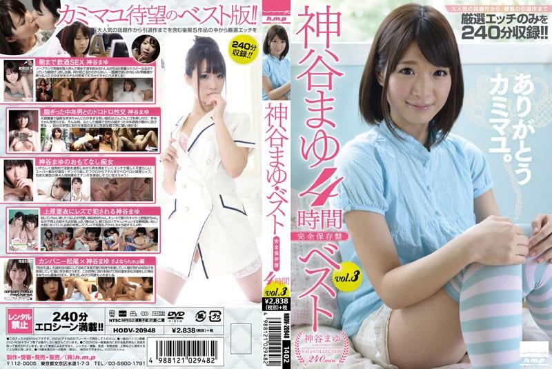 41hodv020948 神谷まゆ・ベスト 4時間 vol.3