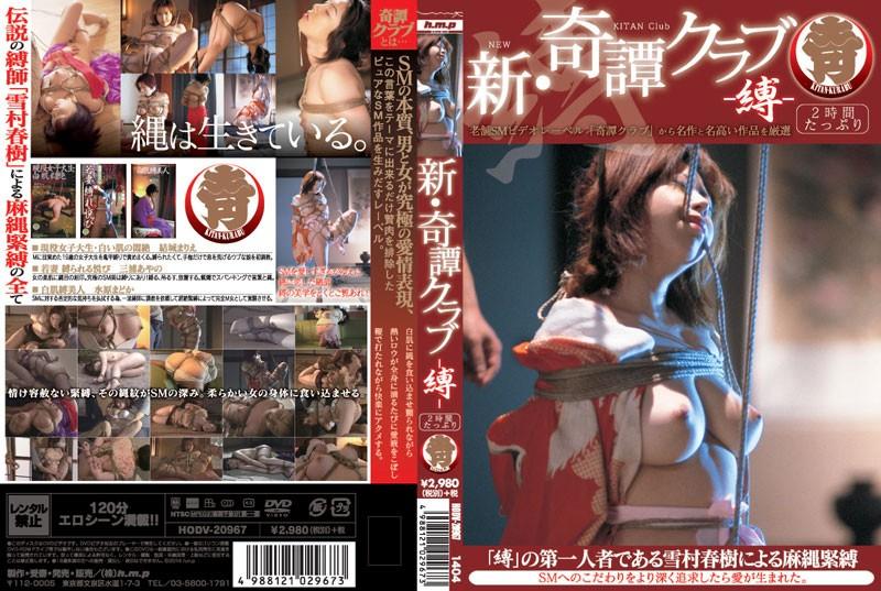 41hodv020967 新・奇譚クラブ-縛-