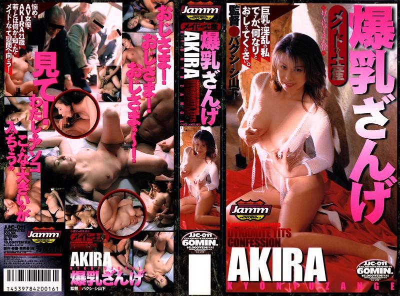 41jjc00011 爆乳ざんげ AKIRA