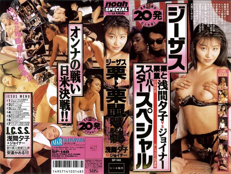 42sp00148 ジーザス栗と栗鼠スーパースター スペシャル 浅間夕子vsジョイナー