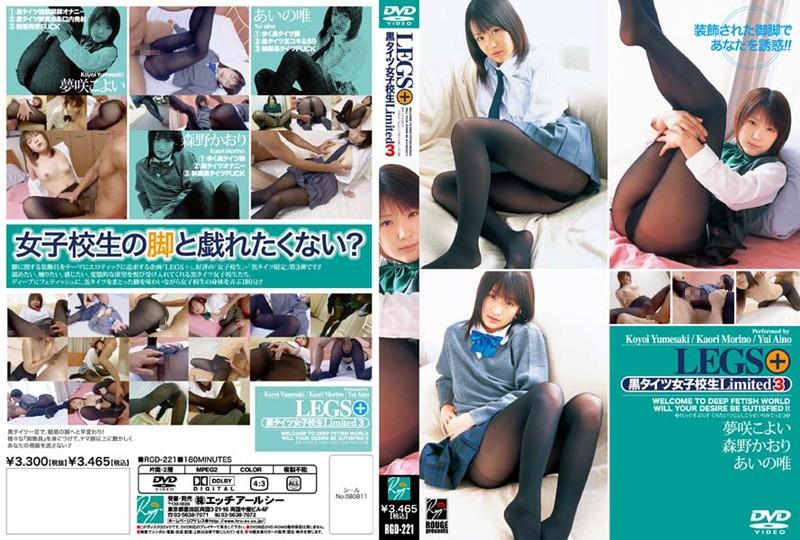 46rgd00221 LEGS+ 黒タイツ女子校生Limited 3