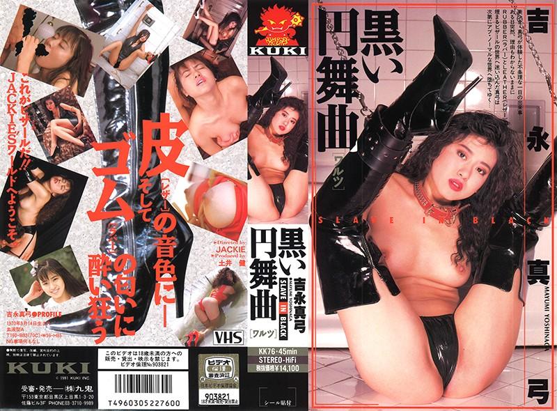 47kk00076 黒い円舞曲 吉永真弓