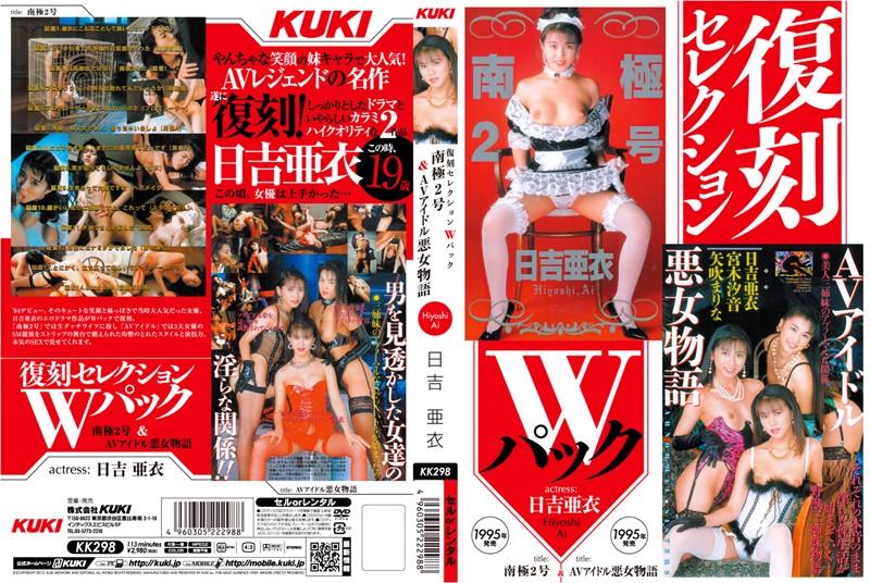 47kk00298 復刻セレクション Wパック 南極2号 & AVアイドル悪女物語 日吉亜衣